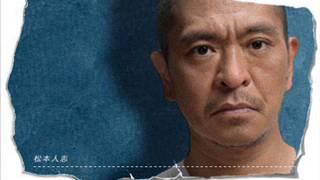 """""""死刑制度廃止論者""""へ物申す。 松本人志が語る被害者家族への思いとは。..."""