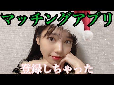【26歳独身女】クリスマス前に焦ってマッチングアプリに登録したら乃木坂46ファンと出会って...