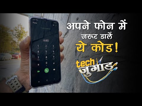 Tech Hacks | Android Hacks | Try This CODE On Your Smartphone NOW | Tech Jugaad