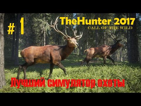 TheHunter 2017.  Лучший симулятор охоты # 1