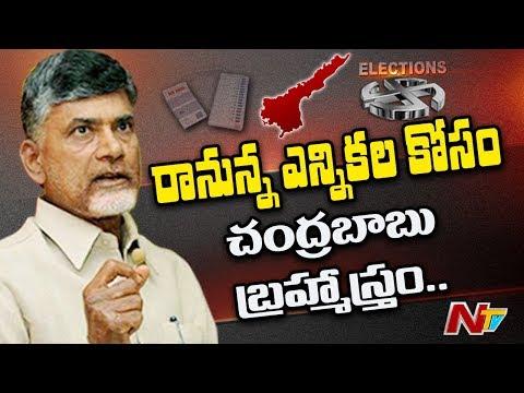 AP CM Chandrababu to follow KCR Strategy to win 2019 Elections | NTV
