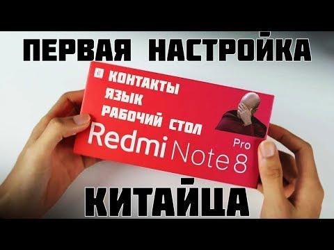 Распаковка Xiaomi Redmi Note 8 Pro. Полная настройка, контакты, русский язык и характеристики RN8