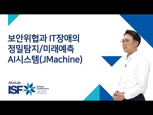 보안위협과 IT장애의 정밀탐지/미래예측 AI시스템(JMachine)
