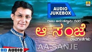 Aa Sanje | Kannada Bhavageethe Jukebox | Raju Ananthswamy, C Ashwath | Mysore Ananthaswamy