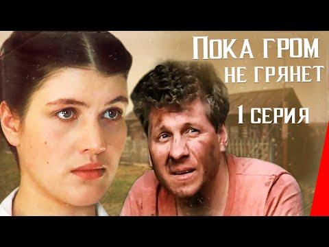 Пока гром не грянет (1 серия) (1991) фильм