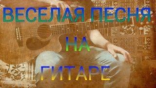 Весёлая Мелодия На Гитаре