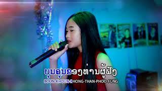 ນ້ອງໃໝ່ໃນວົງການ ຄາຣາໂອເກະ  karaoke ຮ້ອງໂດຍ: ບຸນທອນ ສອນໃຈ น้องใหม่ในวงการ ร้องโดย บุนทอน สอนใจ