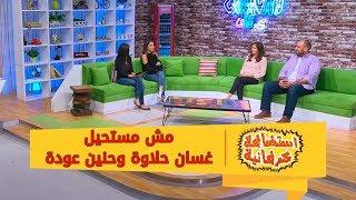 مش مستحيل - غسان حلاوة وحنين عودة
