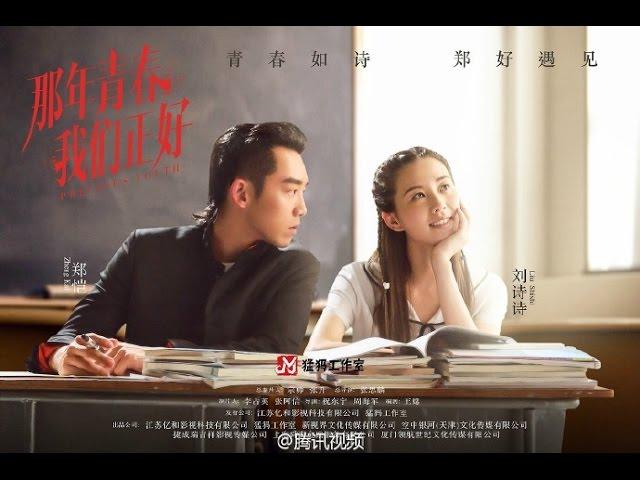 《那年青春》15分钟长片花 郑恺为刘诗诗狂流鼻血