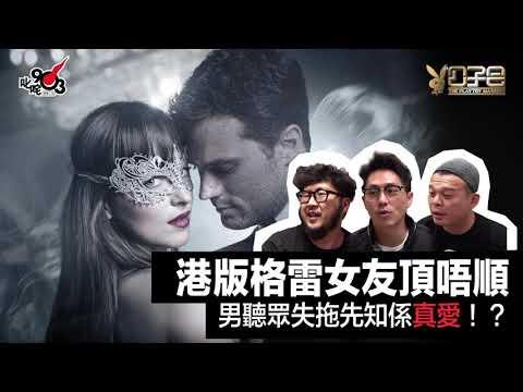 愛情驗屍官:港版格雷女友頂唔順  男聽眾失拖先知係真愛!?
