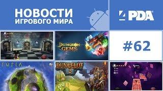 Новости игрового мира Android - выпуск 62 [Android игры]
