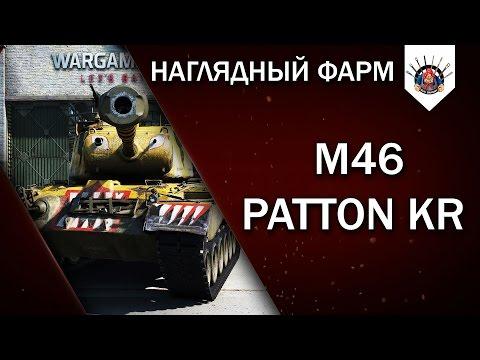 M46 Patton KR - ФАРМИТ НОРМАЛЬНО