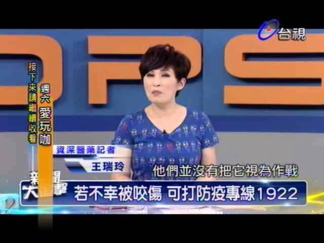 新聞大追擊 2013-08-03 pt.5/5 狂犬病再起
