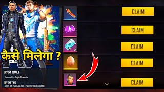 Free Fire Republic Day Event | Free Fire New Event | How To Get Chrono Character - Garena Free Fire