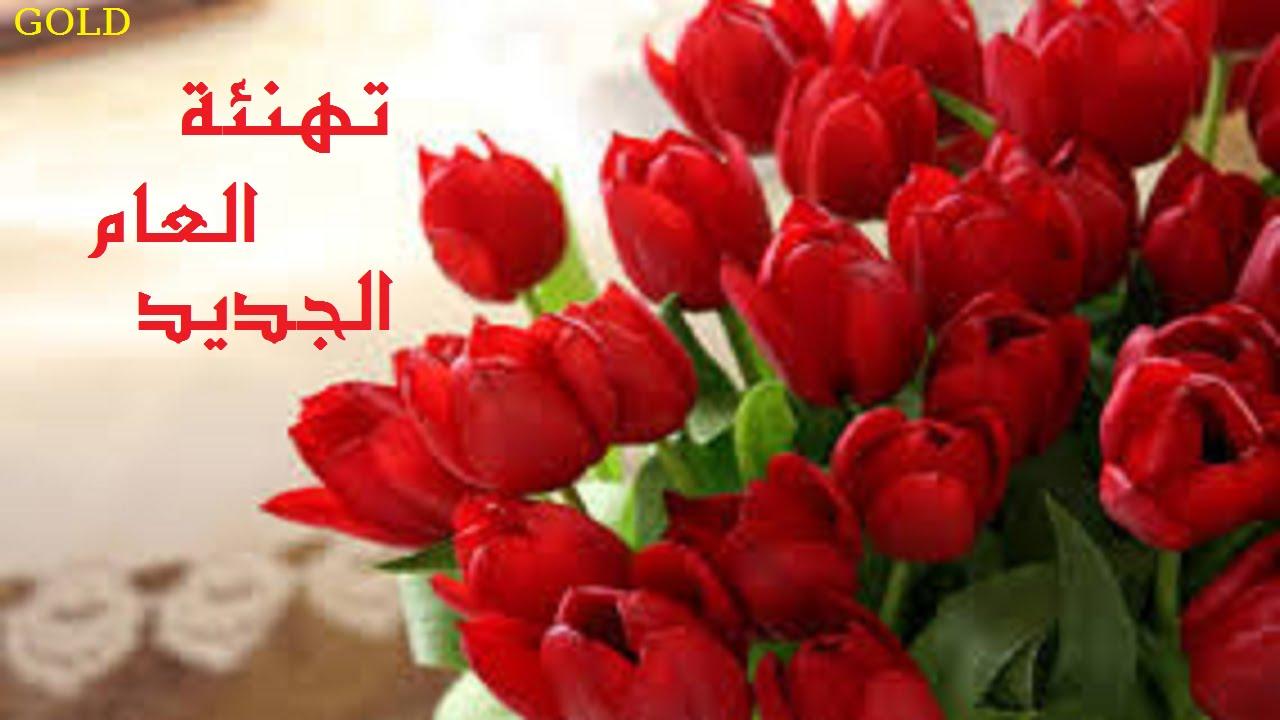 تهنئة.. وتفائل في العام الجديد / عبد الخالق الفلاح