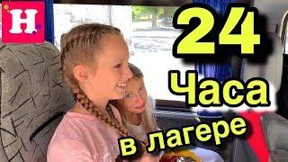 24 ЧАСА В ЛЕТНЕМ ЛАГЕРЕ 😨 Женя стал СТАРИКОМ 👴 1 день из жизни Николь