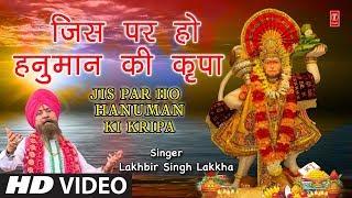 मंगलवार हनुमानजी भजन I Jis Par Ho Hanuman Ki Kripa I LAKHBIR SINGH LAKKHA I Hanuman Tera Kya Kehna