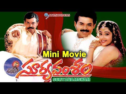 Suryavamsam Latest Telugu Mini Movie || Venkatesh, Raadhika, Meena || Ganesh Videos