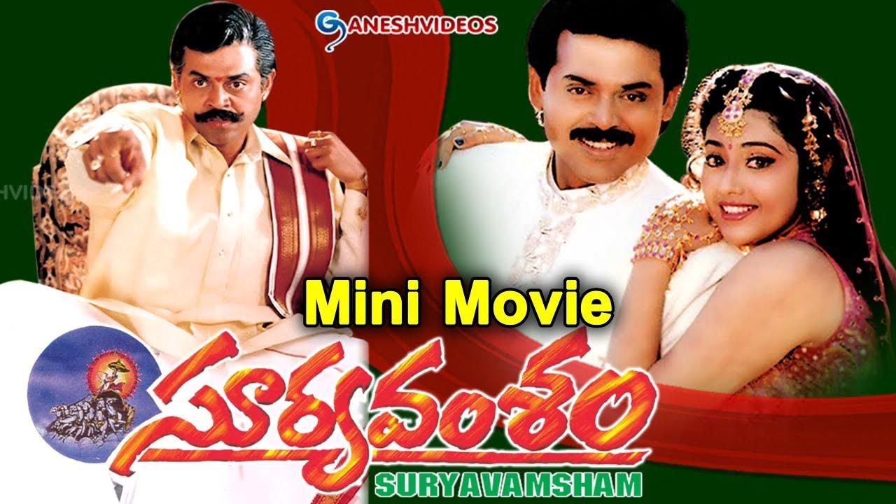 Suryavamsam Latest Telugu Mini Movie  Venkatesh -7583