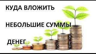 Куда вложить небольшие деньги, чтобы получить прибыль