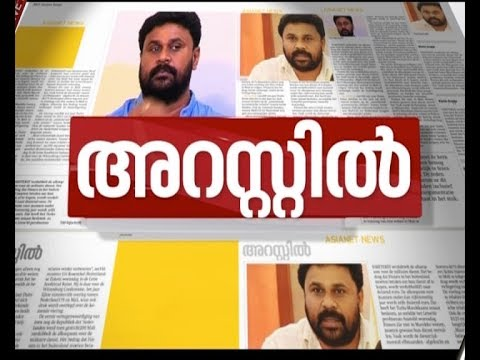 Dileep arrested in Malayalam actress abduction and assault case   News Hour 10 July 2017