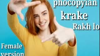 Photocopyian Krake Rakh Lo : Female Version