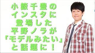 芸人の小籔千豊さんが自身のインスタグラムを更新。 芸人の平野ノラさん...