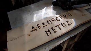 Как сделать деревянный логотип вывеску своими руками для канала Дедовский Метод
