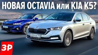 Зачем новая Шкода Октавия, когда есть Киа К5  по той же цене / Skoda Octavia 150 л.с. и Kia K5