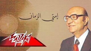 Emta El Zaman - Mohamed Abd El Wahab إمتي الزمان - محمد عبد الوهاب