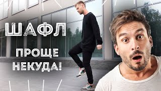 ALEX Шафл 2018  (shuffle) Обучение  Урок 2 (Running Man-2)