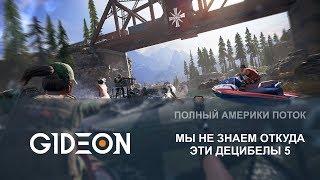 Стрим: Far Cry 5 #4 - Второй регион