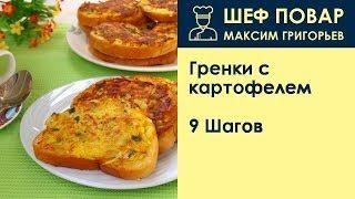 Гренки с картофелем . Рецепт от шеф повара Максима Григорьева