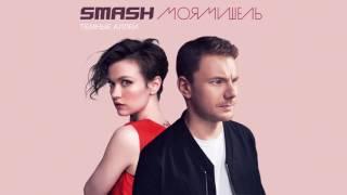Smash & Моя Мишель - Тёмные аллеи (pre-release)