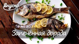 Запекаем рыбу дорада - Готовим Вкусно 360!