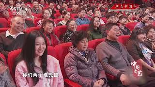 《中国文艺》 20200124 欢喜中国年 09:00| CCTV中文国际