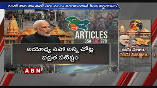 Central Government Solved Two Key Elements In 6 Months Time  Period    ABN Telugu