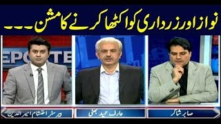 The Reporters | Barrister Ehtesham | ARYNews | 30 October 2018
