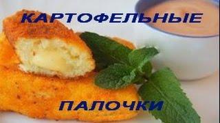 КАРТОФЕЛЬНЫЕ ПАЛОЧКИ С СЫРОМ.Potato sticks. Как приготовить  картофельно-сырные палочки!