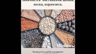 Растительный грунт(Мы поставляем различные виды сыпучих грузов (песок, щебень, керамзит, грунт) на строительные объекты. На..., 2013-11-19T06:19:10.000Z)