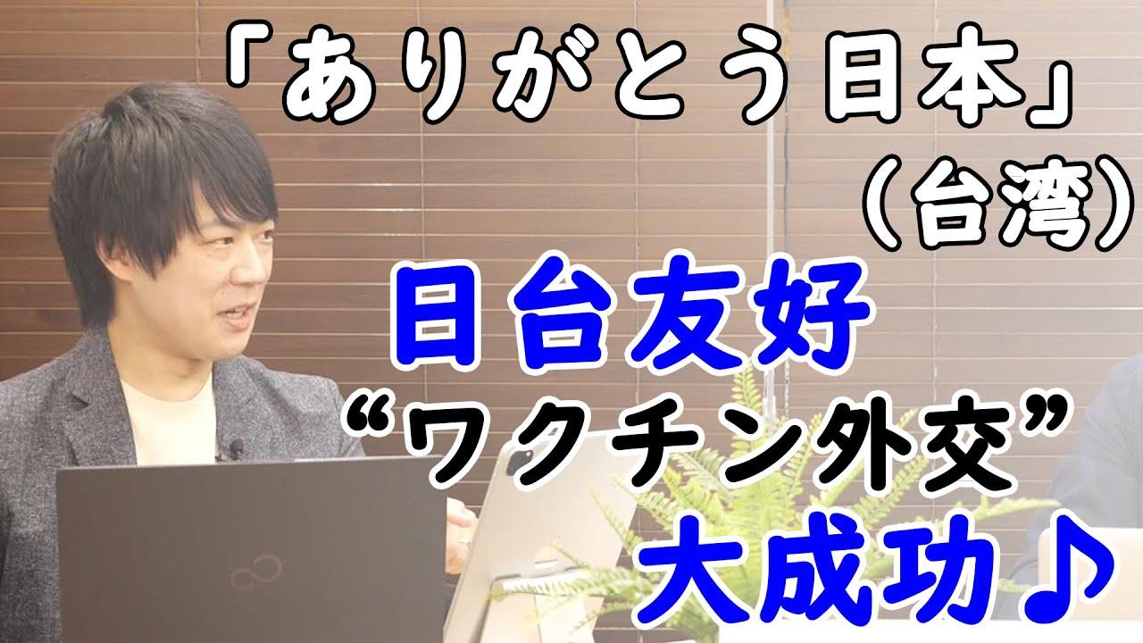 日本の国益ド真ん中。掛け声だけでなく、戦略的「日台友好」を本気で目指せ。|KAZUYA CHANNEL GX