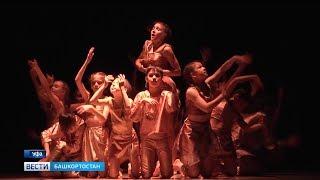 В Уфе прошел фестиваль современной хореографии для юных танцовщиков