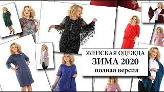 Одежда из Киргизии Каталог Декабрь 2019 Полная версия