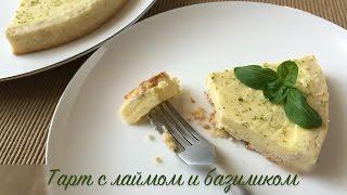 видео Рецепт Базиликовый курд / Готовим.РУ