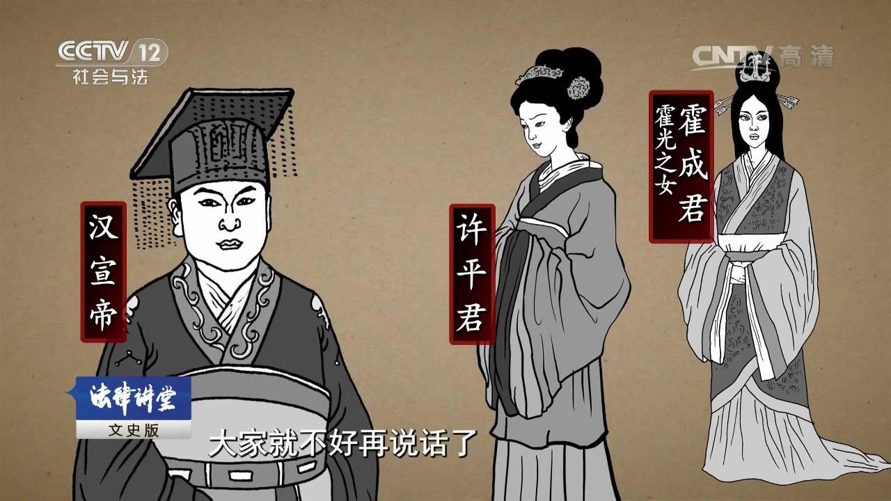 汉宣帝_权力家族·西汉霍氏(六)汉宣帝的心病【法律讲堂 20160930】 - YouTube