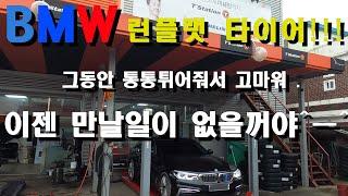 BMW]G시리즈 런플랫타이어 안녕~~이젠만나지말자~! …