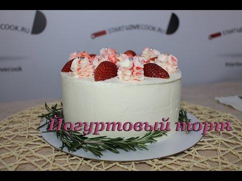 Йогуртовый торт с клубничным желе и крем из маскарпоне!