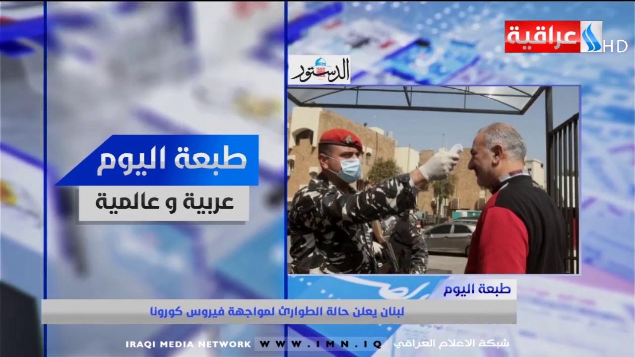طبعة اليوم - لبنان يعلن حالة الطوارئ لمواجهة فايروس كورونا