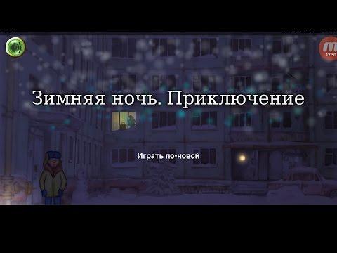 Зимняя ночь, Приключение
