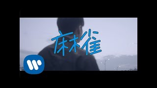 李榮浩 Ronghao Li《麻雀 Sparrow》Official Music Video